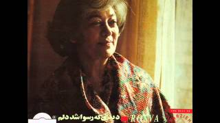 Marzieh - Bahaneh Seyre Golo Sabzeh |مرضیه - بهانه