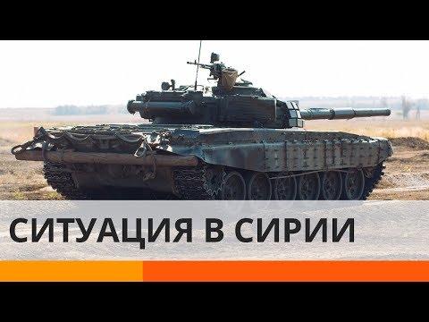 Чем ситуация в Сирии опасна для Украины