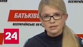 """Тимошенко грозится исключить Савченко из """"Батьковщины"""""""