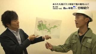 大島チャンネル「島時々半島ツアー」告知
