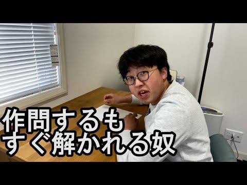 灘高数学あるあるPart2 видео