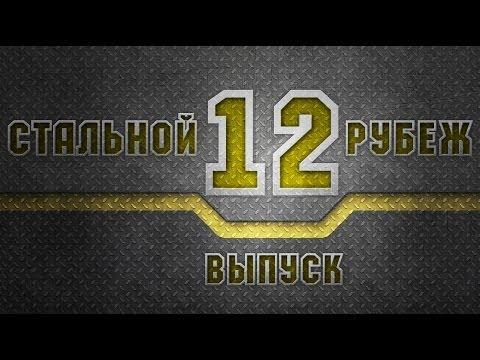 WoT - Стальной рубеж №12 Новости и тактики. via MMORPG.su