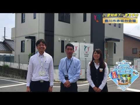 愛知県一斉見学会(豊川市赤坂台)