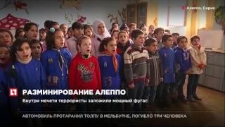 Российские саперы отчистили от мин еще несколько районов Алеппо