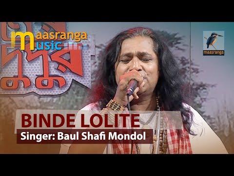 Binde Lolite   বিন্দে ললিতে   By Shafi Mondol (শফি মন্ডল)   ইচ্ছে গানের দুপুর