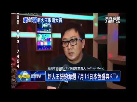 新人王紐約海選  7月14日本色盛典KTV
