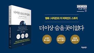 스노든 폭로 다큐 영화〈시티즌포〉예고편(감독 내레이션)