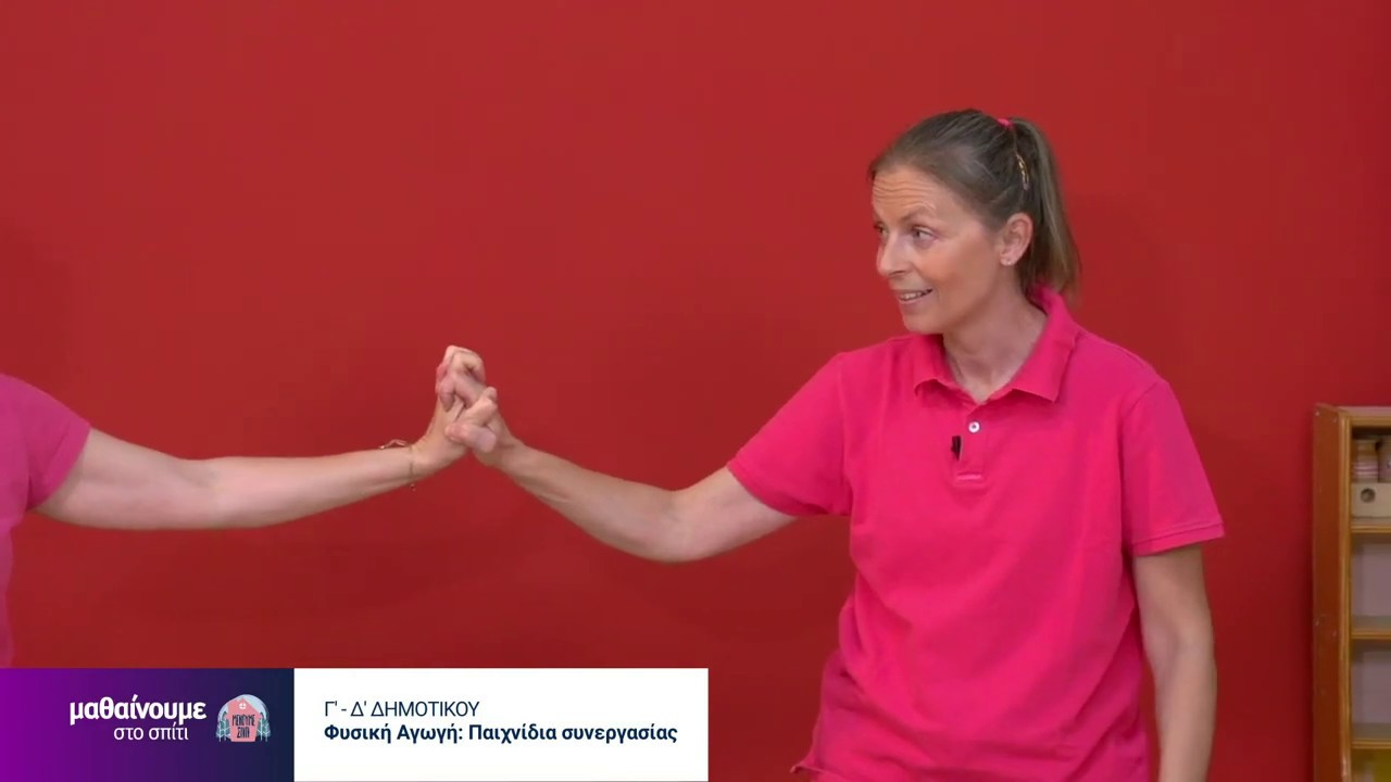 Μαθαίνουμε στο Σπίτι | Γ'- Δ Τάξη | Φυσική Αγωγή: Παιχνίδια συνεργασίας | 27/06/2020 | ΕΡΤ