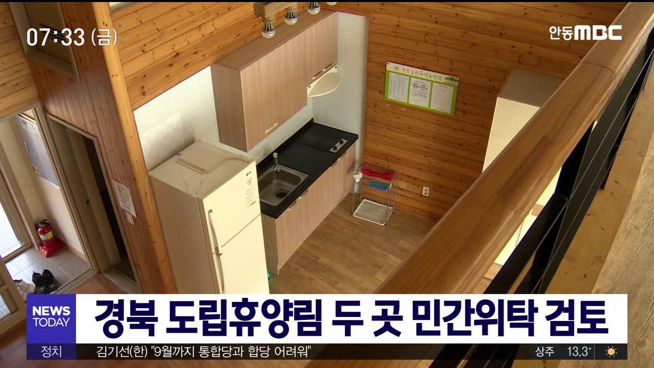 경북 도립휴양림 두 곳 민간위탁 검토
