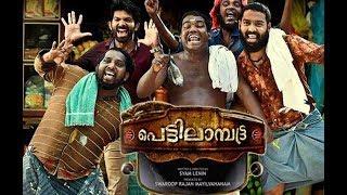 Video Pettilambattra Malayalam Full Movie (2K) | Comedy Entertainer | Latest Malayalam Movie 2018 MP3, 3GP, MP4, WEBM, AVI, FLV Januari 2019