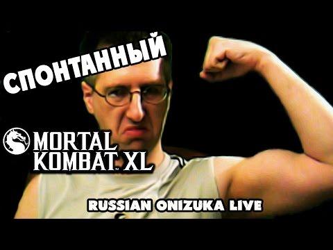 КАЧАЕМ БИЦУХУ С ОНИДЗУКОЙ - Спонтанный Mortal Kombat XL #191