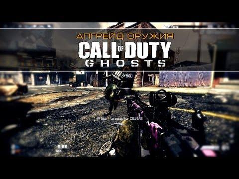 Call of Duty: Ghosts - Апгрейд оружия