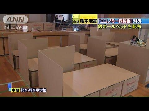 這些折疊紙箱看起來很平凡無奇,但只要一將它們「用膠帶黏起來完全變形」就改變了很多熊本災民的人生了!