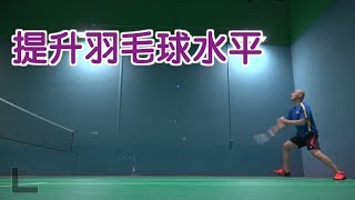 Video 如何通过辅助训练,提升羽毛球水平?|羽毛球技巧Badminton Assistant Exercise MP3, 3GP, MP4, WEBM, AVI, FLV September 2018