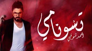 Ahmed Chawki - Tsunami أحمد شوقي تسونامي (Official Music Video)