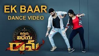 EK BAAR Dance Video | Vinaya Vidheya Rama | Ram Charan, Kiara Advani, Devi Sri Prasad | Shiva Kona