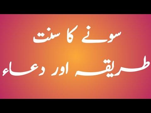 Sunnah Method of Sleeping || Dua Before Sleeping in Urdu