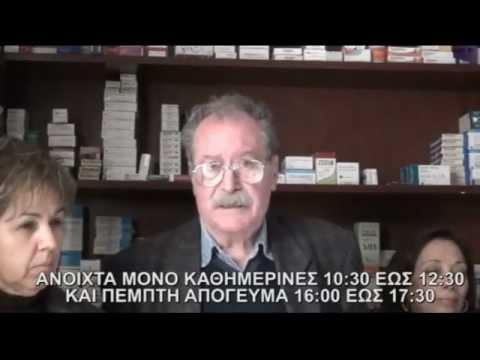 Παρουσίαση Κοινωνικών Ιατρείων Φαρμακείων Αλληλεγγύης video