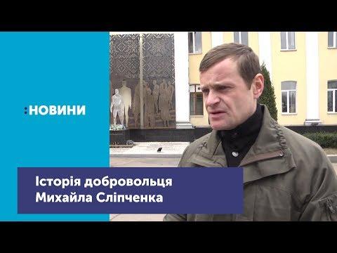 История добровольца Михаила Слипченко