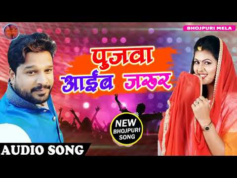 Video Bhojpuri Hit holi Songs 2018  Ritesh Pandey  Pujawa Aaib Jarur download in MP3, 3GP, MP4, WEBM, AVI, FLV January 2017