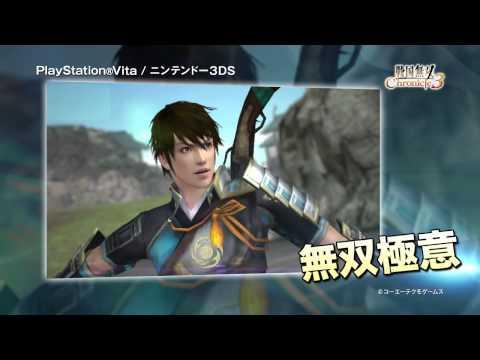 Sengoku Musou Chronicle 3 (PS VITA) (JPN)