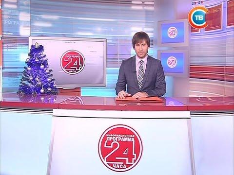 Новости \24 часа\ за 19.30 12.01.2017 - DomaVideo.Ru