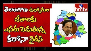 ఉద్యోగుల జీతాల్లో భారీ కోతను విధించనున్న తెలంగాణ ప్రభుత్వం | Telangana LockDown