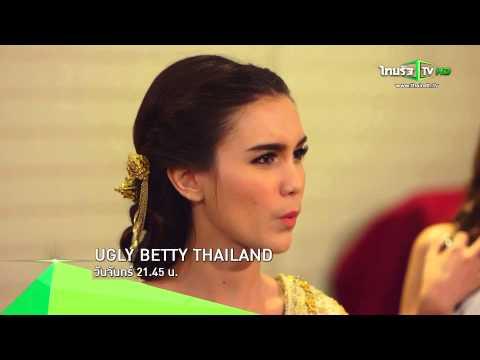 ตัวอย่าง ยัยเป็ดขี้เหร่ Ugly Betty Thailand Ep.26 : 7 ก.ย. 58