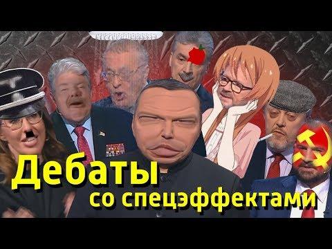 Дебаты со спецэффектами | RУТР - DomaVideo.Ru