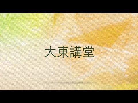 20160430大東講堂-蔡舜任「跟著修復師去旅行:環遊世界之後呢?─故鄉台灣」-影音紀錄