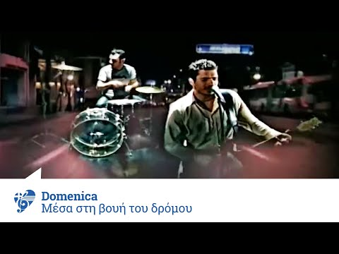 Domenica - Μέσα στη βουή του δρόμου   Mesa sti voui tou dromou - Official Video Clip