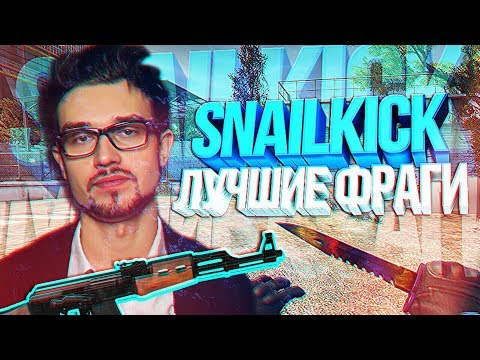 SNAILKICK ЛУЧШИЕ ФРАГИ | CS:GO Stream Highlights (видео)