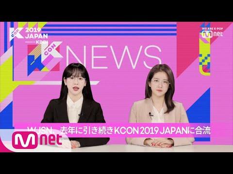 [#KCON2019JAPAN] STAR COUNTDOWN D-25 with #WJSN - Thời lượng: 3 phút, 42 giây.