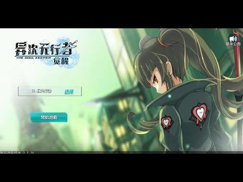 《異次元行者:覺醒》手機遊戲玩法與攻略教學!