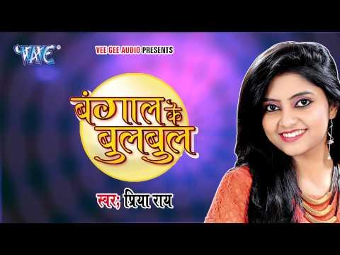 Video HD अनार दनिया - Aanar Daniya - Bangal Ke Bulbul - Bhojpuri Hit Songs 2015 new download in MP3, 3GP, MP4, WEBM, AVI, FLV January 2017