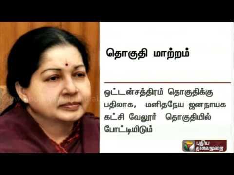 Manithaneya-jananayaga-katchi-gets-Vellore-Ottanchathiram-goes-to-ADMK