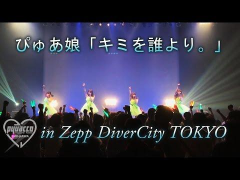 ぴゅあ娘 新曲「キミを誰より。」 in Zepp DiverCity TOKYO