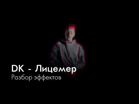 Разбор эффектов DK — Лицемер (видео)