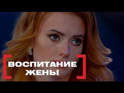 Воспитание жены. Касается каждого эфир от 25.09.2018 - DomaVideo.Ru