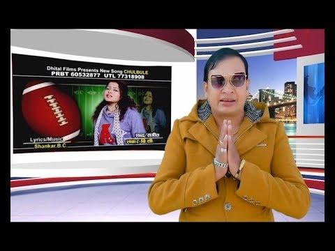 (संगीत तहल्का || Sangeet Tahalka || Populer Musical programme || Hom Dhital - Duration: 33 minutes.)