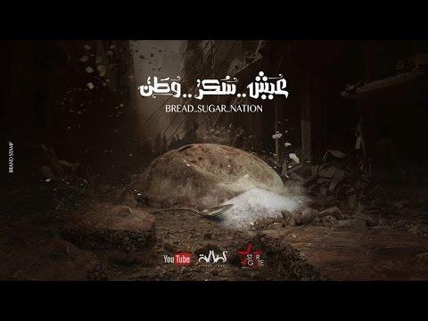 """أصالة وأحمد فهمي يستعرضان أوجاع سوريا في """"عيش سكر وطن"""""""