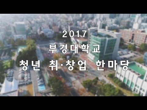 2017 �ΰ���б� û�����.â�� �Ѹ��� 이미지