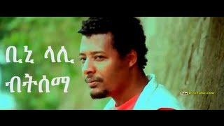 Biniam Assefa ቢንያም አሰፋ (ቢኒ ላሊ) -  Betesema ብትሰማ New Single 2013