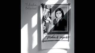 Nikakoi - Lulaby For Little GG