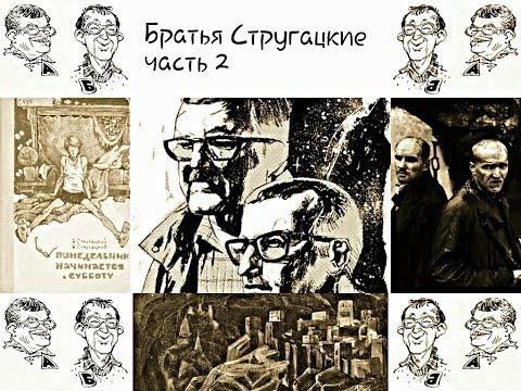 Книги, которые нужно прочитать - Братья Стругацкие Часть Вторая