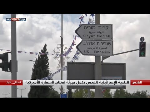 العرب اليوم - شاهد: اللافتات المؤدية لموقع السفارة الأميركية في القدس