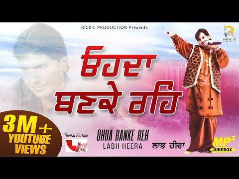 Labh Heera   Ohda Banke Reh (Full Album) - Jukebox   Rick E Production   Punjabi Song Album