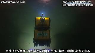 ホバリング型自律水中ロボ、障害物を自動回避 海技研が公開(動画あり)