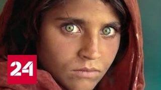 Афганскую Джоконду депортируют из Пакистана на родину