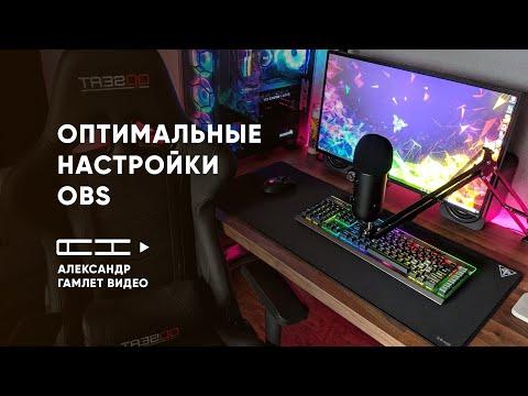 Оптимальные настройки OBS для КАЧЕСТВЕННОГО стрима на YouTube   Александр Гамлет